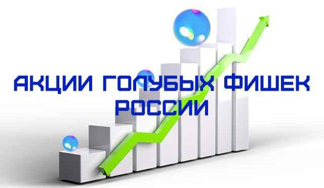 Акции голубых фишек России