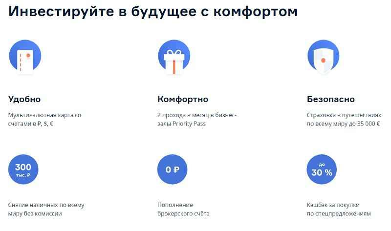 БКС дебетовая карта КОМФОРТ инвестиции