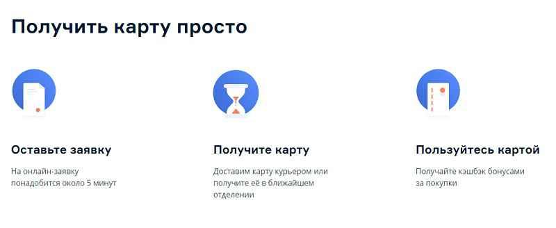 БКС дебетовая карта КОМФОРТ получение