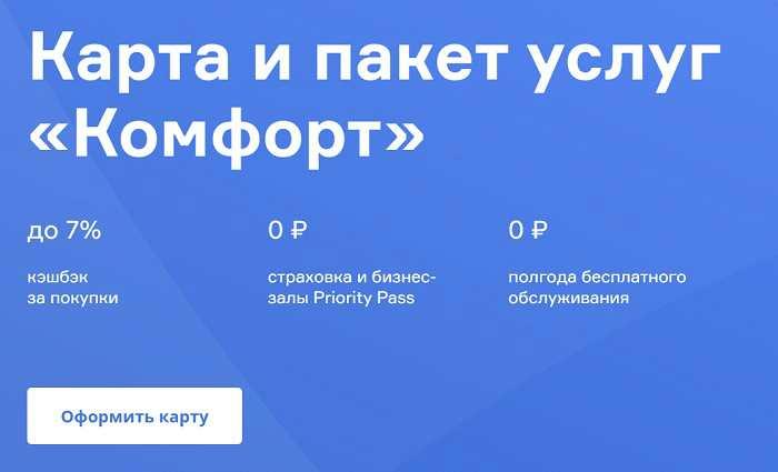 БКС дебетовая карта КОМФОРТ условия