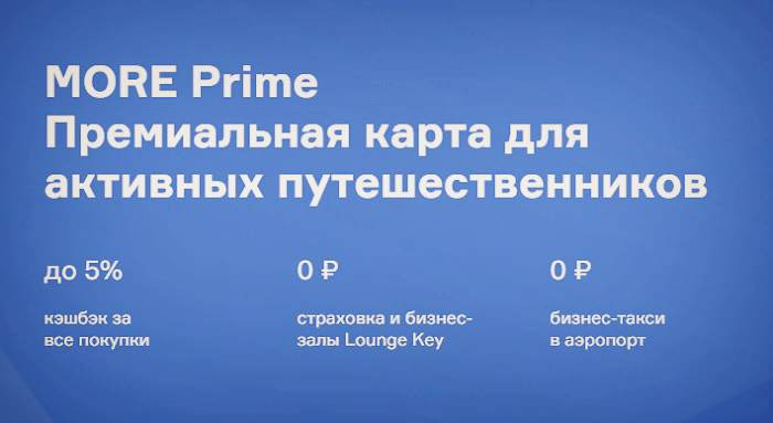 БКС More Prime