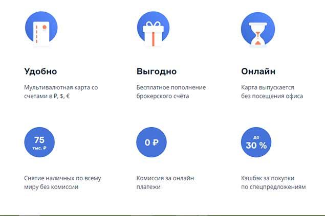 Дебетовая-карта-БКС-ЛАЙТ-преимущества