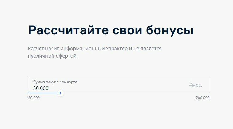 Дебетовая карта БКС ЭЛИТ рассчет бонусов