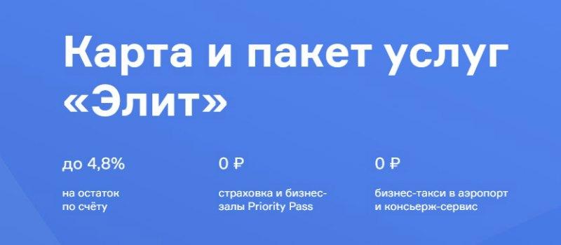 Дебетовая карта БКС ЭЛИТ