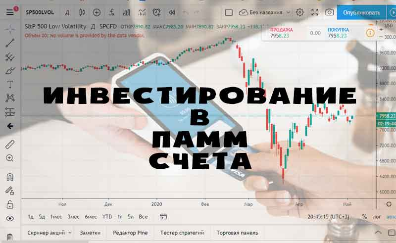Инвестирование-в-памм-счета