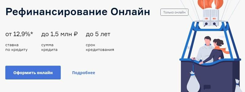 Кредит БКС рефенансирование онлайн
