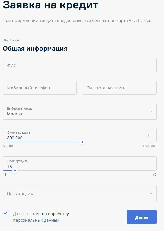 Кредит онлайн БКС заявка на кредит