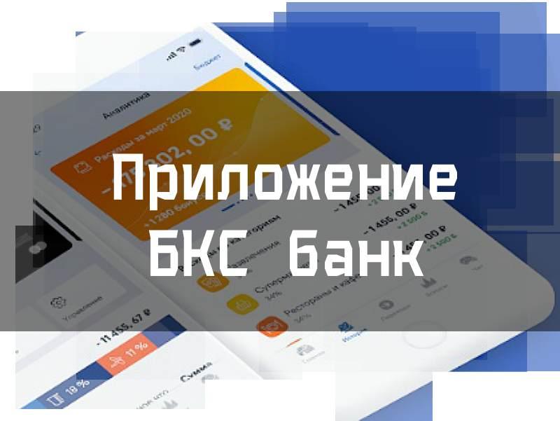 БКС банк приложение