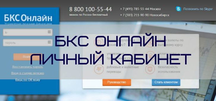 БКС-онлайн-личный-кабинет клиента