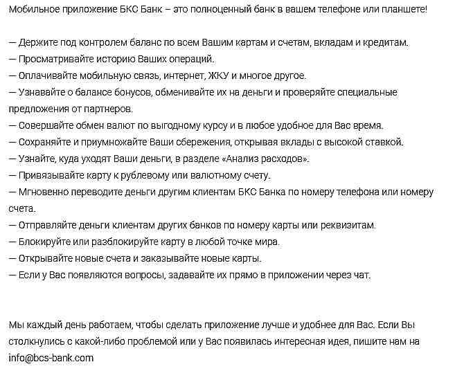 Мобильное приложение БКС банк