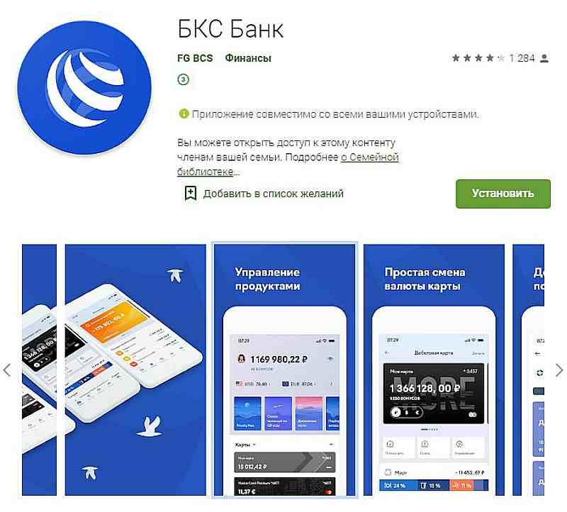Приложение БКС банк