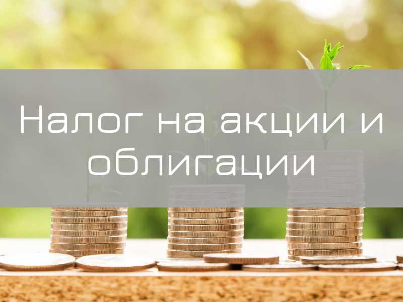Налог на акции и облигации