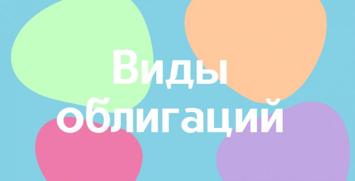 Виды облигаций в России