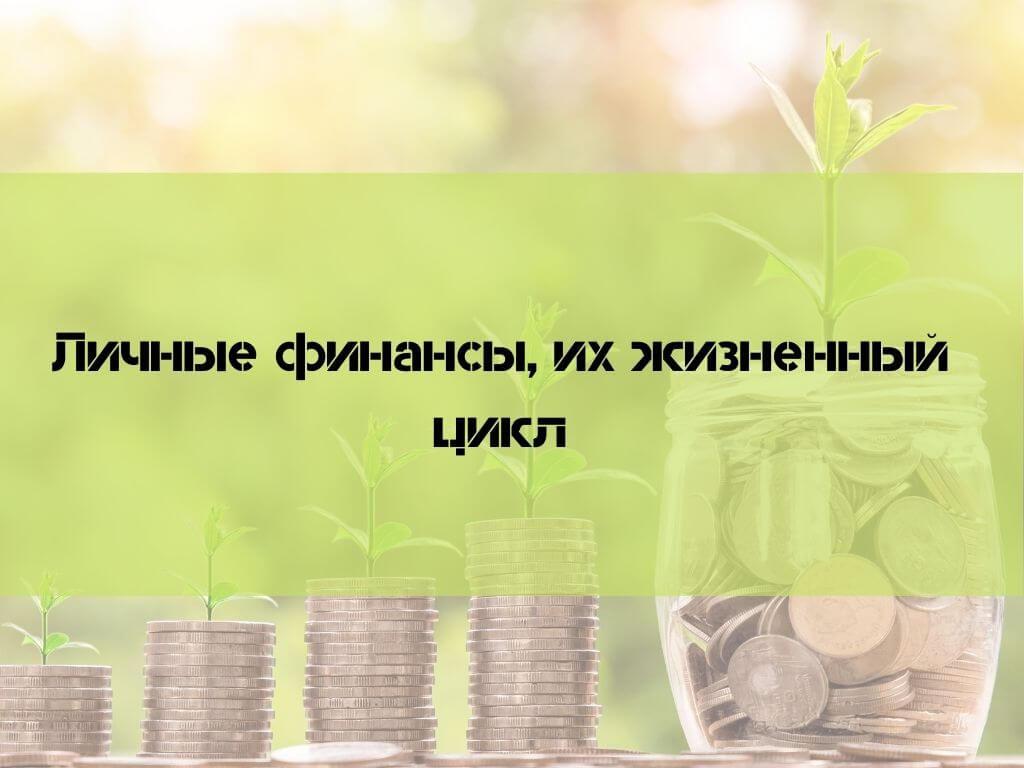Личные финансы и их жизненный цикл