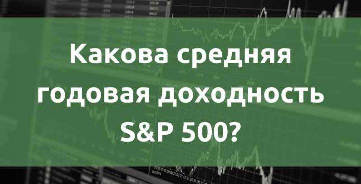 доходность S&P 500